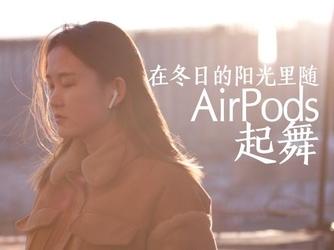 在冬日的阳光里随AirPods起舞