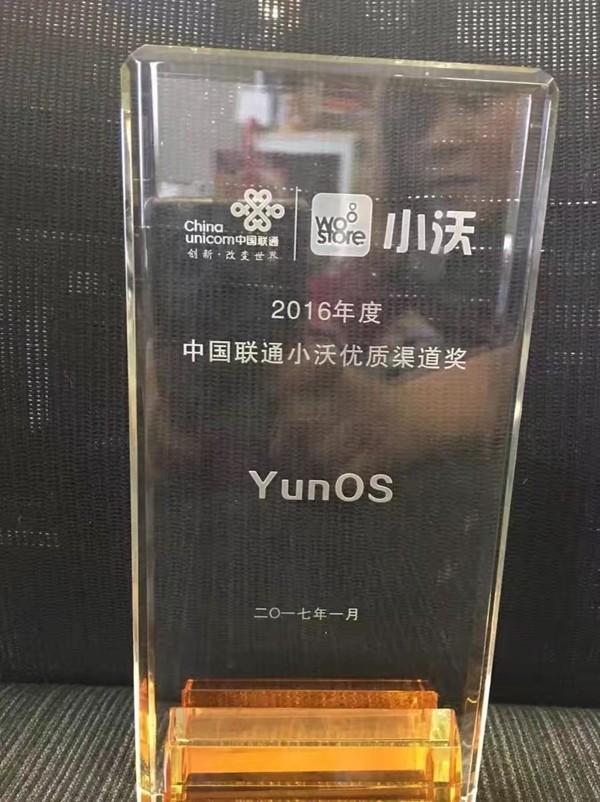 中国联通游戏优质渠道奖