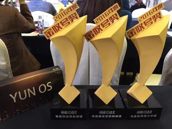中国移动咪咕游戏年度突出贡献渠道