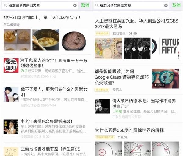 微信搜索文章功能新功能:查好友黑第3张图