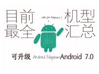 目前最全的可升级Android 7.0机型汇总