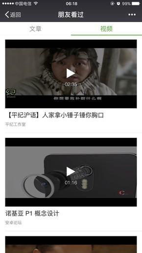 微信搜索文章功能新功能:查好友黑第2张图