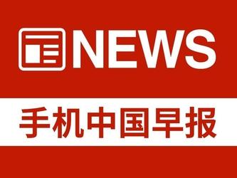 早报:红米Note 4X跑分曝光 S8黑色版
