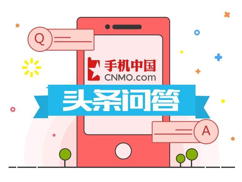 手机中国头条问答第2期:情人节送什么好