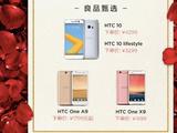 One A9巨降700元 这些HTC新机也降价了