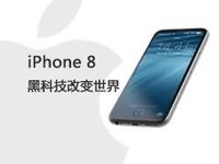 iPhone8信息汇总 黑科技再次改变世界