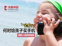 何时给孩子买手机?朝鲜人民思想超前