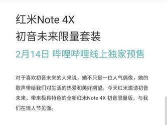 红米Note 4X初音限量套装 B站独家发售