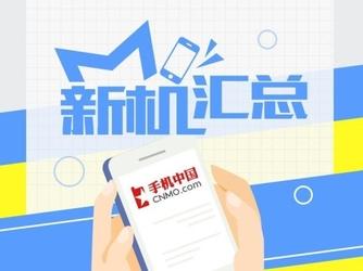 新机汇:红米Note 4X引热议/荣耀V9很快