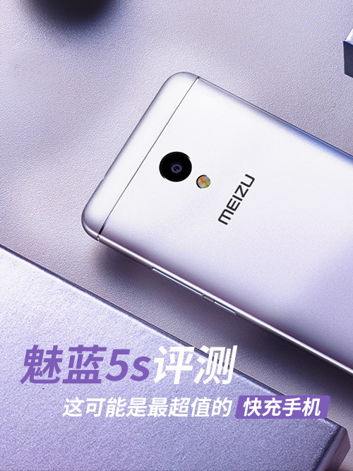 魅蓝5s评测:这可能是最超值的快充手机