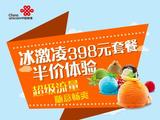 联通推冰激凌套餐 199元半价享40G流量