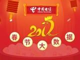 天翼春节大数据发布:新年男性换机高