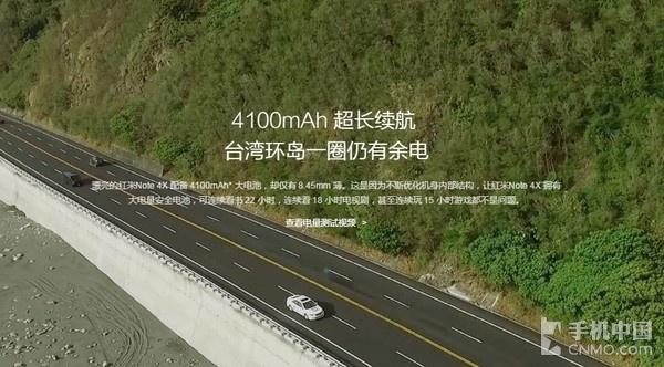 红米Note 4X评测 千元级也可以拼颜值