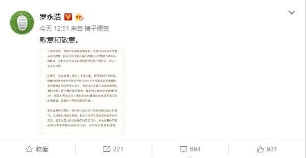 罗永浩罕见发表道歉信:我感到很羞愧