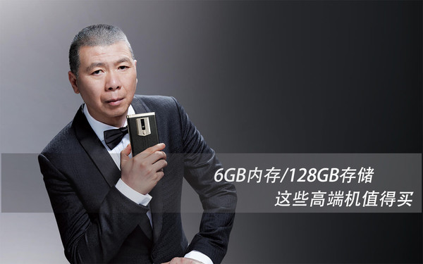 6GB内存/128GB存储 这些高端机值得买
