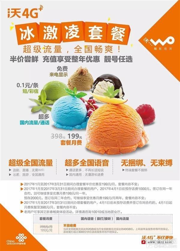 中国联通冰激凌套餐详情