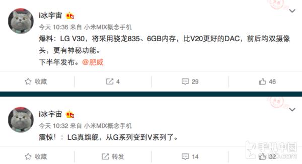 LG V30猛料曝光