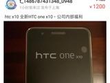 HTC One X10新机现身闲鱼 售价1200元