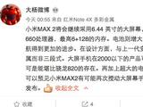 小米Max 2曝光:骁龙660/5000mAh电池