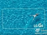 LG G6放出新宣传片:这次真的要防水了