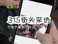 315采访 路人们最关心什么手机问题呢