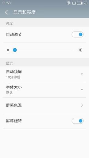 魅蓝Note5拥有护眼模式
