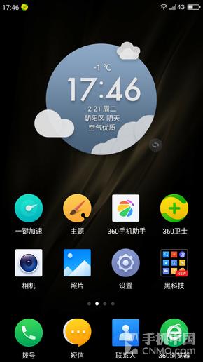 360 OS 2.0 UI