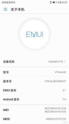 华为P10亮点解析:4.5G网络/仨徕卡镜头