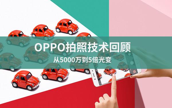 从5000万到5倍光变 OPPO拍照技术回顾