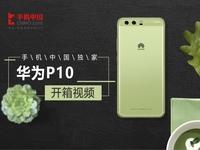 手机中国独家 华为P10开箱视频