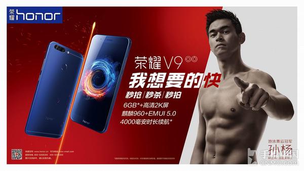 荣耀V9首销即秒罄 3月7日第二波开售
