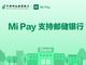 小米支付支持邮政储蓄 银行数量增至31家