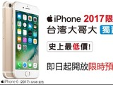 32GB金色iPhone 6台湾开卖 再扛两年半?