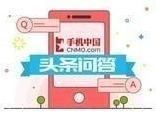 手机中国头条问答第5期 骁龙835怎么样?