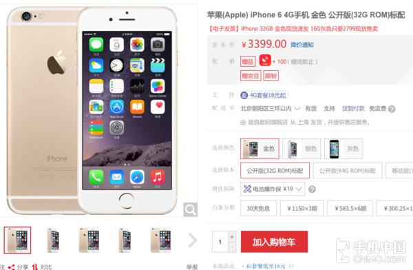 32GB金色iPhone 6京东开卖