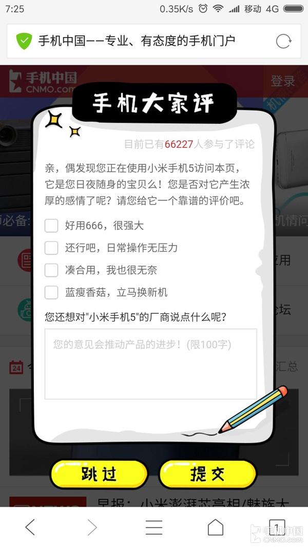 """手机中国315""""手机大家评""""调查"""