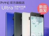 HTC U Ultra国行上市:5088/远望蓝抢手