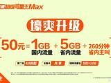 联通推超级流量王MAX:50元/6GB流量