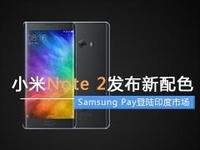 小米Note 2新配色 三星支付登陆印度