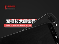 华为P10对比iPhone 7 Plus 双摄哪家强