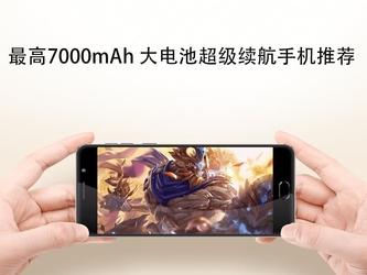最高7000mAh 大电池超级续航手机推荐