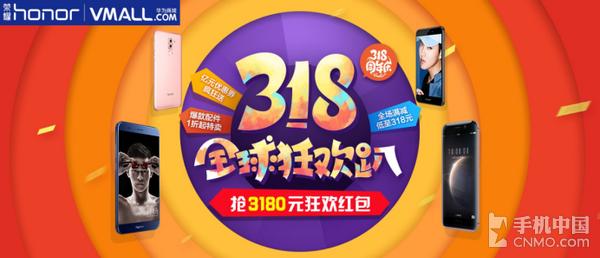 荣耀V9将于314、318再发售 性能怪兽
