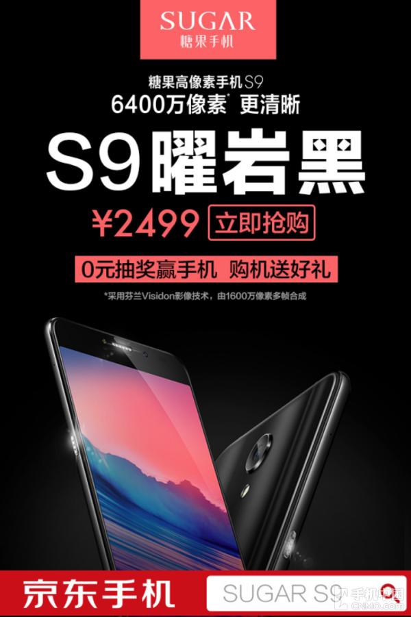 糖果手机S9曜岩黑京东首发 购机送好礼