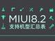 良心!MIUI公布8.2系统支持机型汇总