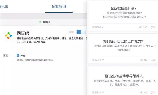 企业版微信更新 竟然还有员工贴吧功能