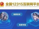 全国12315网络平台今日上线 可网上维权