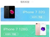 还没买iPhone 7?你可以来支付宝租用
