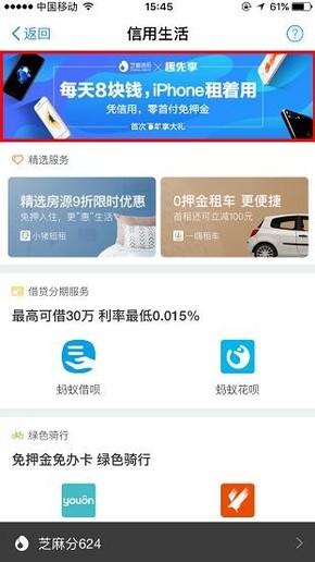 支付宝上线iPhone 7租赁服务
