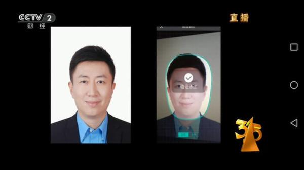 315预警P图软件 照片竟可通过人脸识别