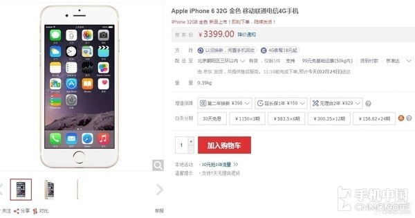 32GB版iPhone 6京东售价3399元